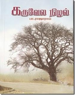 parajaram book