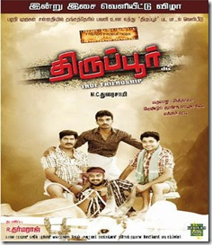 Tirupur-Movie-Posters-stills