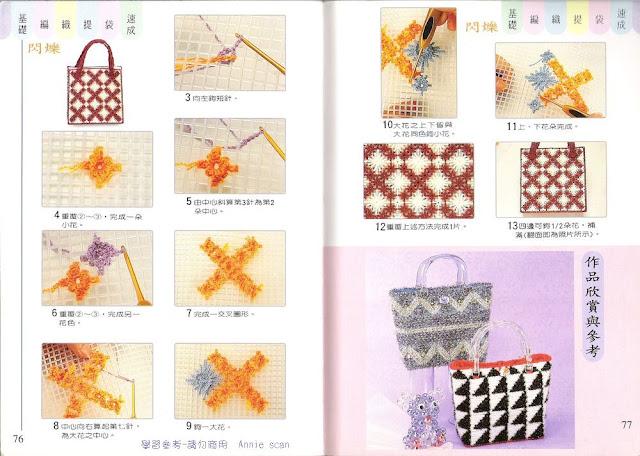 صناعة الحقائب اعمال فنية بالرافيا اصنعي حقيبة جميلة