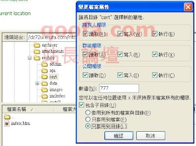 FTP改變檔案屬性圖