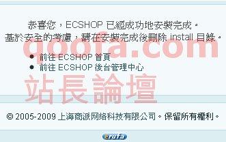 ecshop網路開店安裝完成圖
