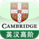劍橋真人發音英漢字典(Cambridge Advanced English-Chinese Talking Dictionary)