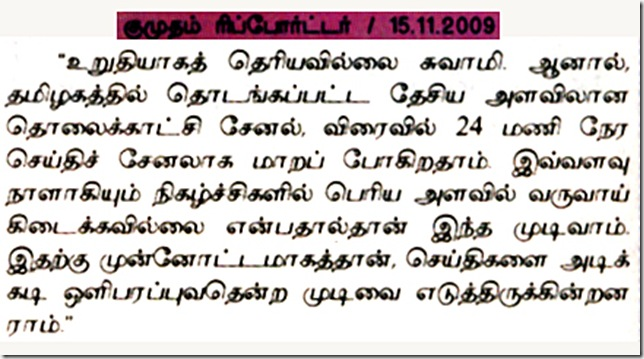 Kumudham Reporter Dated 10112009