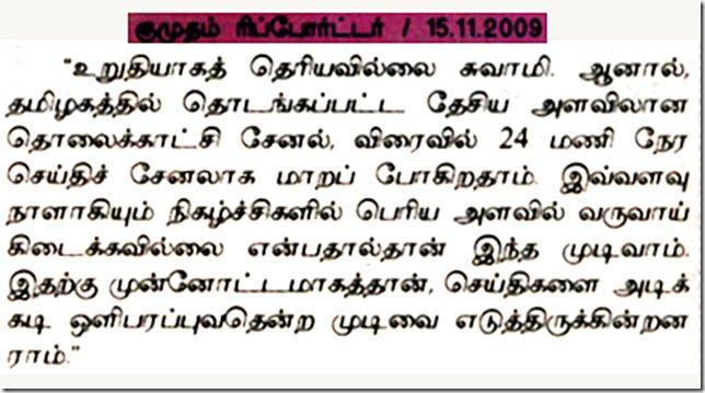 Kumudham Reporter Dated 10112009