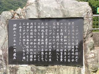 ダムの由来が書かれた石碑