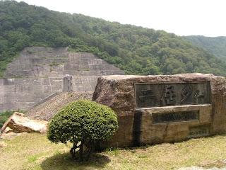 二居ダム石碑