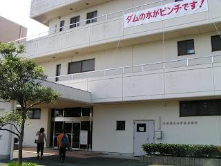 管理所(豊橋市水の展示館)