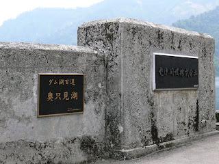 ダム湖百選と電源開発の銘板