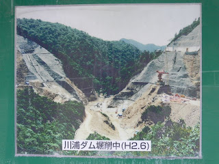川浦ダム掘削中(H2.6)