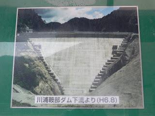 川浦鞍部ダム下流より(H6.8)
