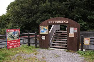 川俣ダムへの入口(瀬戸合峡遊歩道入口)