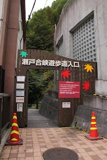 瀬戸合峡遊歩道入口(その2)