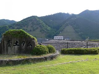 青土ダム石碑と堤体を望む