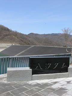 ダム名碑と堤体を望む