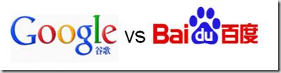 GooglevsBaidu