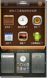 miui-android-shell