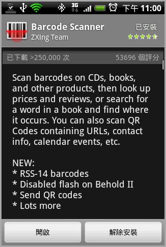 BarcodeScanner market