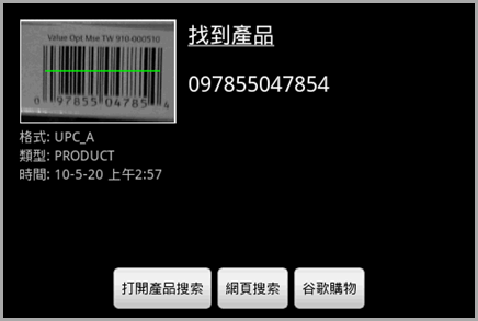 HTC掃描產品條碼