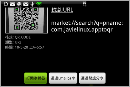 app to QR scanned