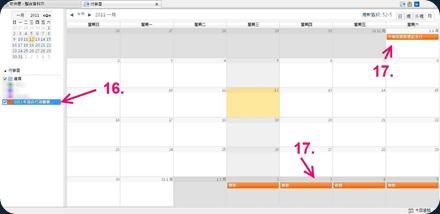 Thunderbird Google 行事曆,新建日曆已即時顯示