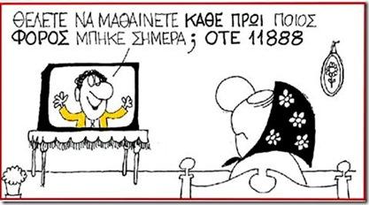 24-1-2010 12-55-30 μμ