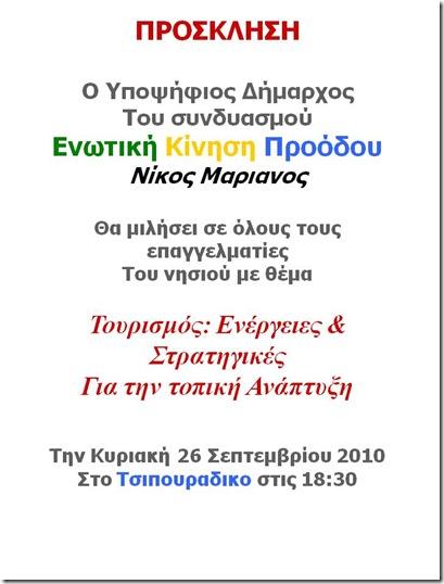 Ομιλια για τον Τουρισμο Σεπτ. 2010 (1)