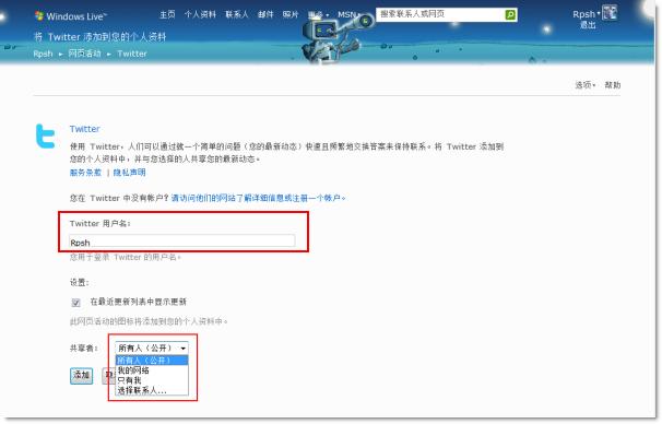 共享 Twitter 活动 - 任平生 Rpsh.net