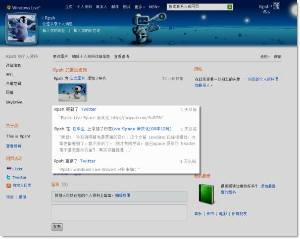 Windows Live What's New - 任平生 Rpsh.net