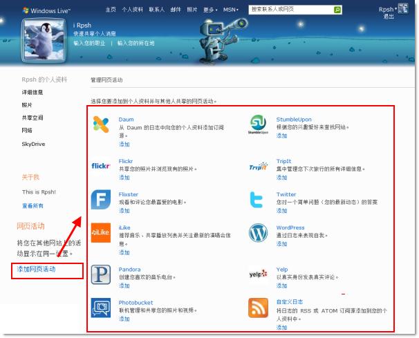 添加 Windows Live 网络活动 - 任平生 Rpsh.net