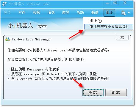 在 Live Messenger 上阻止并举报骚扰消息发送者