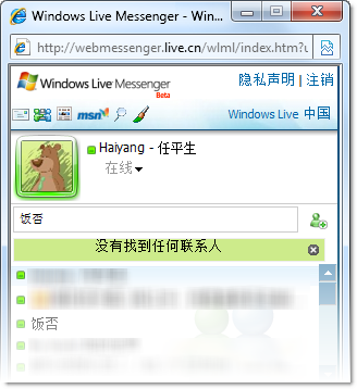 查找  Messenger 联系人
