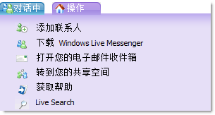 Windows Live Web Messenger 上的操作菜单