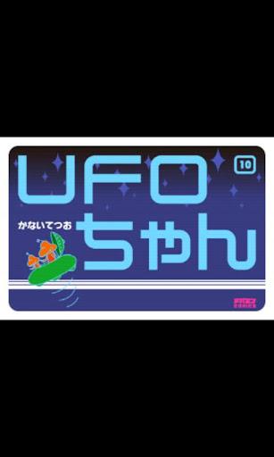 UFOちゃん 第10集