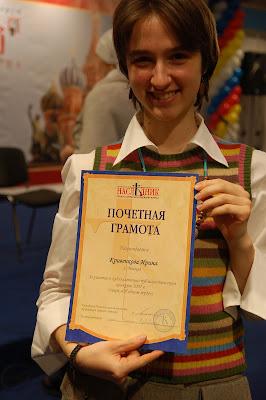 Ирина Кривенкова, лауреат 2008 и сотрудник редакции.
