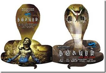Download Nanjupuram MP3 songs|Nanjupuram Movie Songs Download