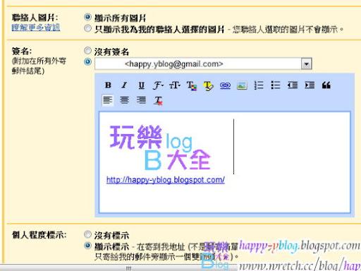 g mail 郵件 簽名檔