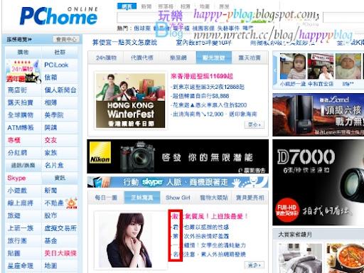 網路家庭在首頁的正妹寫真專欄,同樣以標題各自首表達對跆拳道女將楊淑君的支持!「淑君第一名」。