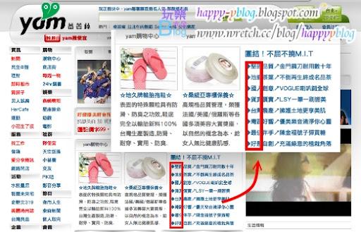 蕃薯藤表達非常直接,除了一個很明顯的主標題-「團結!不屈不擾M.I.T」,下方的小標題字首更是「堅池(持)國貨,台灣最好」。