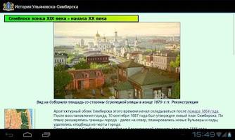 Screenshot of История Ульяновска-Симбирска