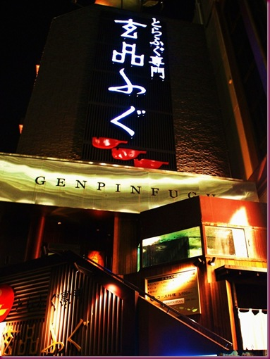 genpin fugu tokyo