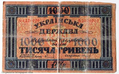 Купюра номиналом 1000 гривен
