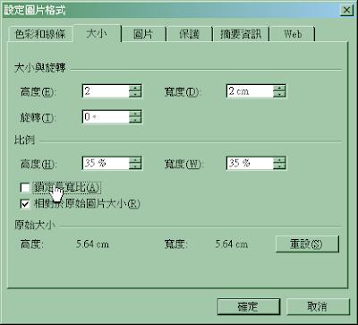 Excel 圖片大小設定