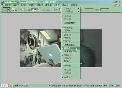 PhotoShop 實用教學-動作與批次處理