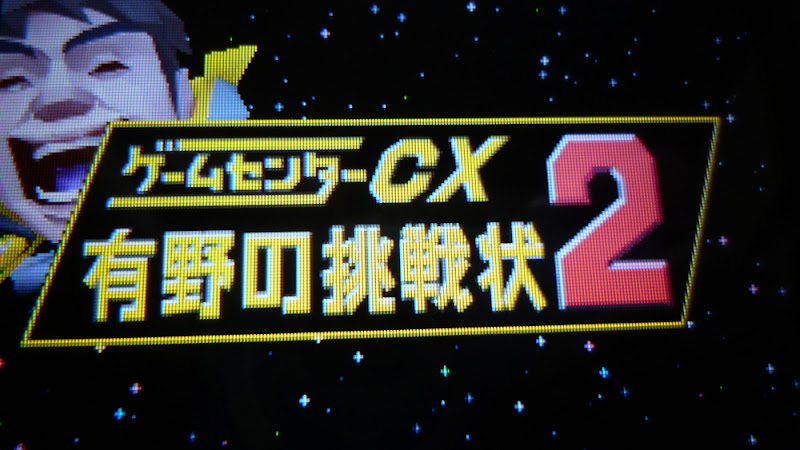 Game Center CX, 有野の挑戦状, Retro Game Challenge, DS