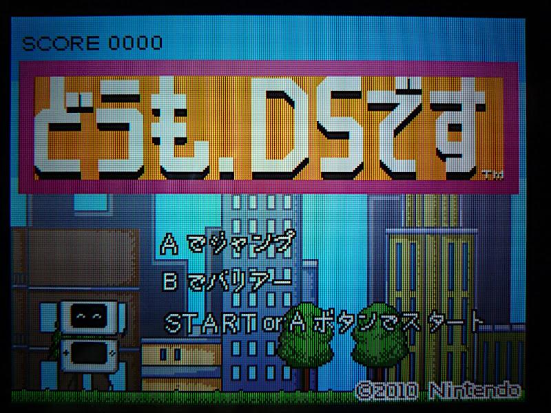どうも、DSです, Domo DS desu, Nintendo, 任天堂, Game Seminar, ゲームセミナー, DS
