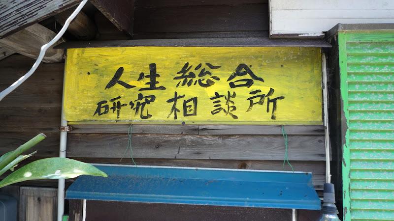 占い, adivinación, fortune telling, feng shui, 風水, 手相, palmistry, quiromancia