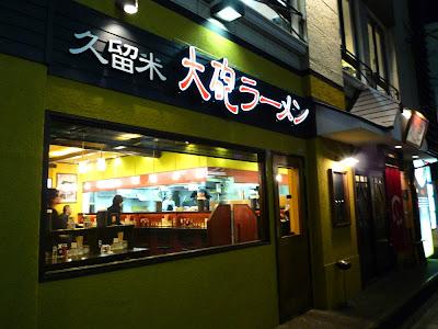 大砲ラーメン, Taihou Ramen, Kurume, 久留米, ramen, ラーメン, 福岡, Fukuoka, Tenjin, 天神, 今泉, 豚骨, tonkotsu, sopa, soup, fideos, noodles