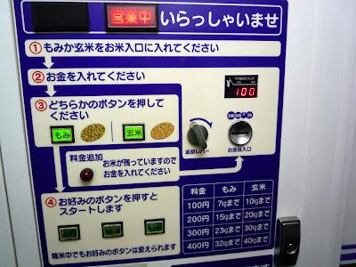 arroz, integral, pelar, peel, rice, お米, 玄米, 精米, cáscara, 精白, seimai