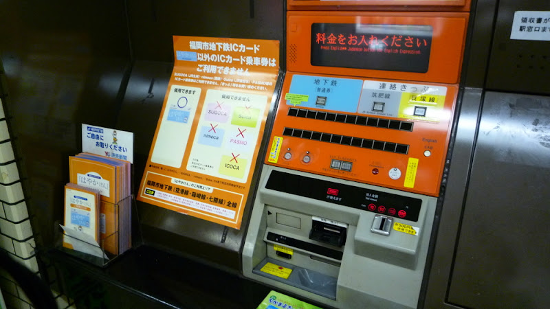 Hayakaken, はやかけん, Sugoca, スゴカ, Nimoca, ニモカ, Suica, スイカ, Pasmo, パスモ, Icoca, イコカ, IC card, ICカード, tarjeta inteligente, chip, tren, train, 電車