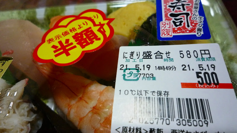 sushi, supermercado, supermarket, スーパー, 寿司, 割引, discount, descuento, 柚子胡椒, ゆずこしょう, ゆずごしょう, yuzu kosho